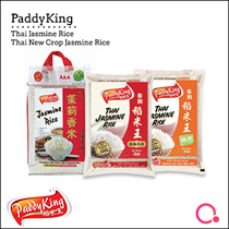 [HLGK] PaddyKing - 5KG/10KG THAI FRAGRANT RICE!| QUALITY RICE!