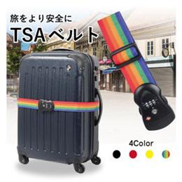 【TSAベルト】送料無料!!57%OFF スーツケース用TSAロック搭載 ベルト【TSAベルト】★アメリカ入国検査に必須