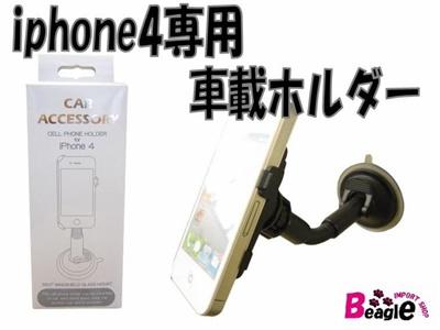 【送料無料】iPhone4専用、車載ホルダー/フレキシブルアーム・レバー式真空う吸盤・360°回転2039の画像