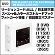 EXO PLANET #3 The EXOrDIUM ? in Seoul Live DVD / リージョンコード:ALL /日本語字幕/国内発送/予約/送料無料/初回ポスター丸め発送