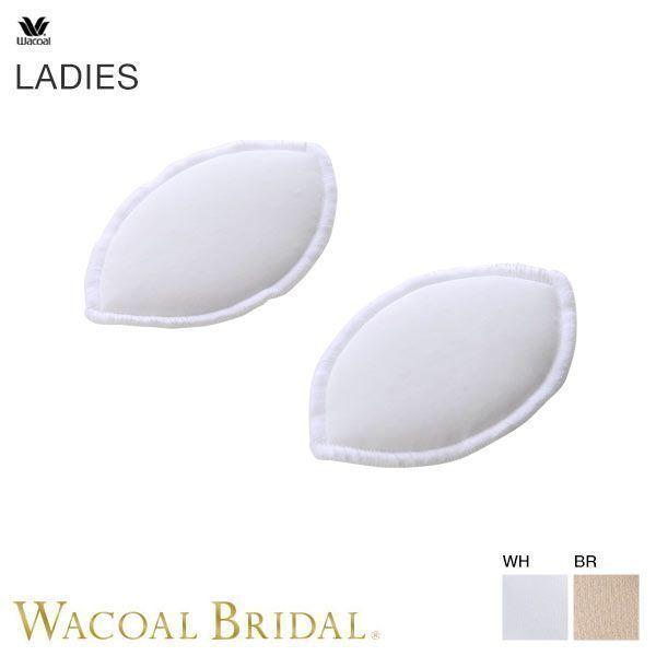 Qoo1020%OFF (ワコール)Wacoal ワコールブライダル レモン型 パッド(40FUA200)