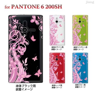 【PANTONE6 ケース】【200SH】【Soft Bank】【カバー】【スマホケース】【クリアケース】【フラワー】【花と蝶】 22-200sh-ca0079の画像