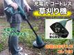 草刈機 ナイロンコード 充電式 ポータブル コードレス 草刈り機ガーデン お庭 【送料無料】/###草刈り機Y-KK-13☆###