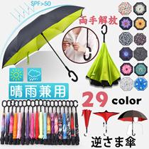 【当日出荷】大特価  新色追加/日傘 晴雨傘 UVカットかさ 逆さ傘 長傘 超撥水 男女兼用傘