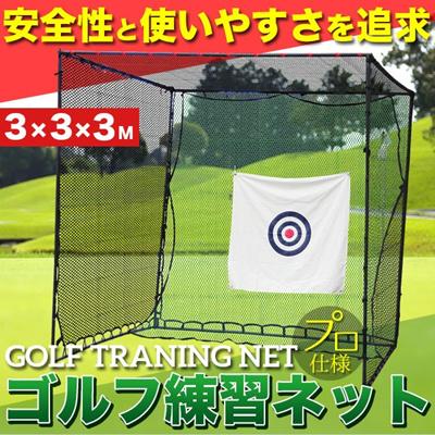 【レビュー記載で送料無料!】大型ゴルフ練習ネット 長さ3m×幅3m×高さ3m 簡単練習 大型ネット 安全性と使い易さを追求!プロ仕様のゴルフ練習ネット 目印付 ゴルフネットの画像