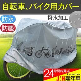 自転車カバー 防水 雨や風から車体を守る 撥水加工 小型バイク用 ボディカバー 2輪 バイク オートバイカバー