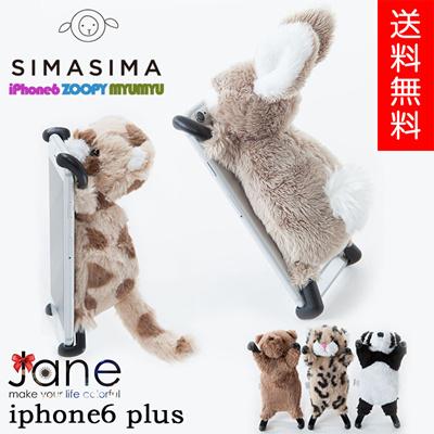 iPhone6plus/6splus/7plusケース【送料無料】iPhone6plusケースシマシマSIMASIMAZOOPYMYUMYUウサギパンダクマウマラビットヒョウ