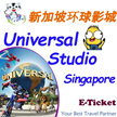 【99 TRAVEL】Cheapest Universal Studio E-ticket One Day Pass 新加坡环球影城电子票电子票 NO MinPurchase-ADULT