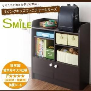 リビングキッズファニチャーシリーズ【SMILE】スマイルランドセルの置ける収納ラックダークブラウン
