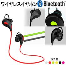 Bluetooth イヤホン/ブルートゥース イヤホン/高音質/ブルートゥース ヘッドホン/iphone6 iphone7 plus スマホ 通話・音楽/運動イヤホン