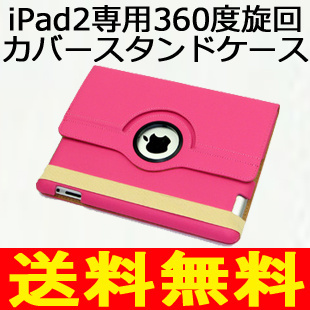 【送料無料】操作性バツグン機能性UPでリピーター続出!iPad2/新しいiPad(第3世代)/iPad4 Retina兼用 360度回転レザータイプ マグネット式 スマートカバー機能 マルチスタンドカバーケース (全22種類:各種カラー/シンプル/クロコダイル柄/幾何学デザイン)の画像