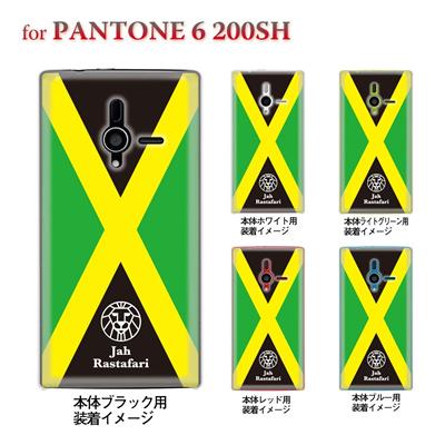 【PANTONE6 ケース】【200SH】【Soft Bank】【カバー】【スマホケース】【クリアケース】【ジャーライオン】 08-200sh-z0004の画像