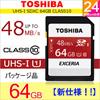 東芝 SDカード SDXC カード 64GB class10 クラス10 UHS-I 48MB/s  パッケージ品