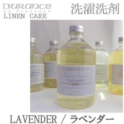 デュランスランドリーソープ(洗濯洗剤)ラベンダーの香り500ml