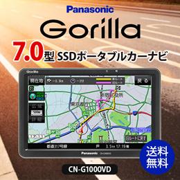 ●GORILLA CN-G1000VD ゴリラ SSDポータブルカーナビ VICS WIDE対応 7.0型 ワンセグ内蔵 2016年度版地図データ収録 PND