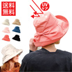 【送料無料】 小顔効果抜群 ♬ UVカット 帽子 ! 2016年カラー登場 オシャレなUVハット 小顔効果抜群 綿麻素材のオシャレな UV ハット