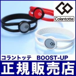 【正規取扱店】コラントッテ BOOST-UP colantotte boost 磁気アクセサリ 腕タイプ BOOST UP ブーストアップ ブレス
