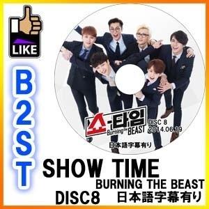 【韓流DVD◆K-POP DVD】showtime ショータイム Burning the BEAST #8 B2ST ビースト / ジュンヒョン ヨソプ ドゥジュン ギグァン ドンウン ヒョンスンの画像