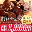 【チョコレート】割れチョコ Chocolat de couverture お試し1000円ぽっきり【お試し】【訳あり】【割れチョコ】【送料無料】【クーベルチュール使用】