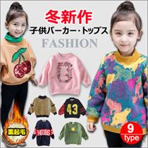 Sj820冬ファッション 韓国子供服/女の子/男の子/ STREET WEAR スウェットパーカー キッズ/ジュニア/兄弟/韓国/子供服/こども服 /キッズ/Tシャツ 女児ガールズ 女の子 パーカー