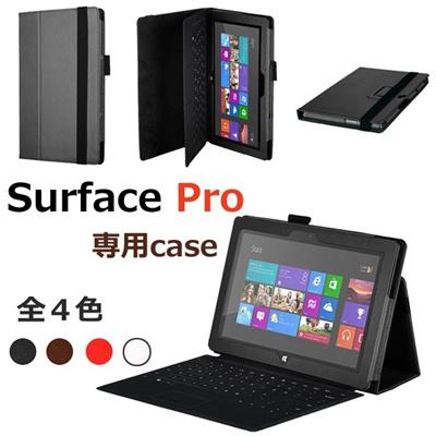 タッチペンおまけ + メール便送料無料【microsoft surface Pro ケース】 microsoft surface タブレットPC サーフェス スタンドケースの画像