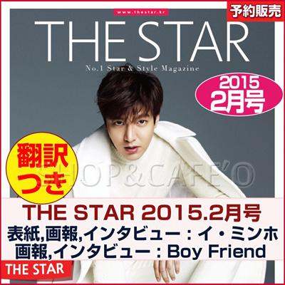 【2次予約】THE STAR 2月号(2015) 表紙画報インタビュー : イ・ミンホ / Boyfriendの画像