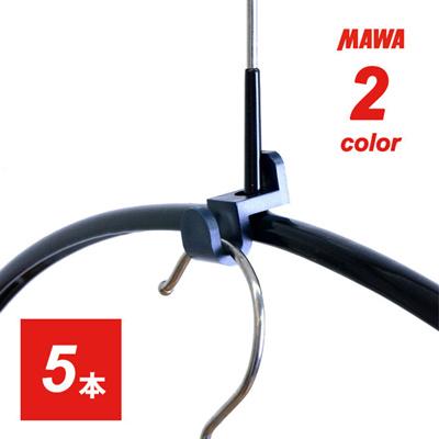マワハンガー MAWAハンガー すべらないハンガー 連結フック ハンガーコネクター 5セットの画像