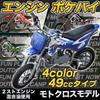 49cc モトクロス エンジン ポケバイ モタード ポケットバイク 2ストエンジン 混合油使用 レーシング仕様