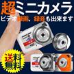 デジカメ!X6 超小型HDミニカメラ 500万画素で高画質撮影可!ビデオ録画、録音も出来ます/簡単なUSB充電式.