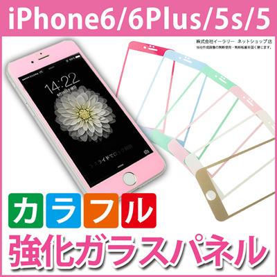 強化ガラス iPhone6s iPhone6sPlus iPhone6 iPhone6Plus iPhone5 iPhone5s 強化ガラス保護フィルム 強化ガラスフィルム 液晶保護ガラス 液晶保護フィルム ER-PANEL[ゆうメール配送][送料無料]の画像
