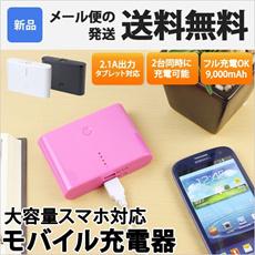 モバイルバッテリー スマホ 充電器 大容量 スマートフォン 9000mAh iPhone6 iPhone5s iPhone5 iPhone 対応 PB-9000A [ゆうメール配送][送料無料]