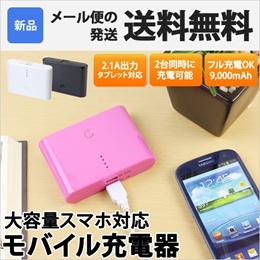 モバイルバッテリー スマホ 充電器 大容量 スマートフォン 9000mAh iPhone6 iPhone SE iPhone 5s iPhone 5 iPhone 対応 PB-9000A [ゆうメール配送][送料無料]