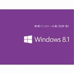 ◇ 【64bit版】 Microsoft DSP版(新規導入可) 日本語 Update適用版 Microsoft Windows8.1 Microsoft  ◆メ