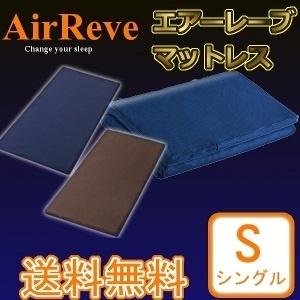 AirReve (エアーレーブ) マットレス シングルサイズ(ブラウン・ネイビー)切り目がないのに折りたためますの画像