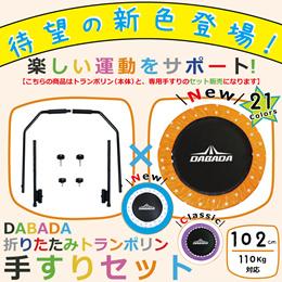 DABADA トランポリン【手すりセット】折りたたみ式 取り外し可能 102㎝ 子供用 大人用 家庭用 ダイエット