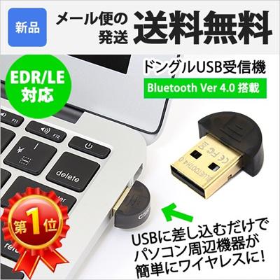 Bluetooth レシーバー 4.0 EDR/LE 対応 ブルートゥース USBアダプタ ドングル 無線 通信 PC パソコン 周辺機器 ワイヤレス コンパクト USB アダプタ ER-BT4[ゆうメール配送][送料無料]の画像