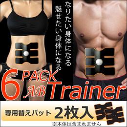 ■【メール便発送】6pack AB Trainer専用替えパット シックスパックトレーナー■腹筋 EMSマシン 筋トレ ダイエット シェイプアップ 割れた腹筋
