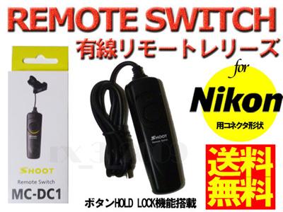 【送料無料】Nikon用 MC-DC1互換リモートスイッチシャッターレリーズ有線リモートシャッター  小物のマクロ接写(室内・フラッシュなし)での手ぶれ軽減 長時間露出 コンポジット撮影に便利の画像