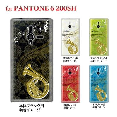 【PANTONE6 ケース】【200SH】【Soft Bank】【カバー】【スマホケース】【クリアケース】【ミュージック】【ホルン】 09-200sh-mu0011の画像
