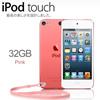 ★数量限定★APPLE iPod touch ピンク [32GB] MC903J/A 4型Retinaディスプレイになった第5世代iPod touch