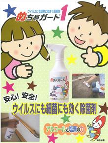 【塩素が入ったアルコール除菌剤】めちゃガード1