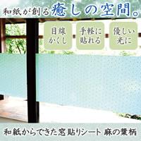 和紙からできた窓貼りシート麻の葉柄