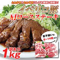 ◆Qoo10特価!他モールより安いんです!!訳ありイベリコ豚肩ロースステーキ1kg メニューは色々♪とんかつやとんてきにしても美味い霜降りイベリコ豚を贅沢に味わう。形不揃いにつき特価形不揃いの8~14枚入り【訳あり】