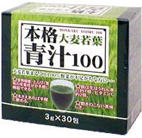 本格青汁100(3g×30包入)大麦若葉upup7