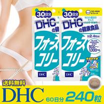 ※簡易包装です DHC【フォースコリー】【120粒×2袋】【60日分】【送料無料】【期間限定】【Qoo10最安】【1+1】【カートクーポンで3399円】