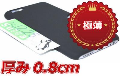 【レビューを書いて送料無料】iPhone6専用icカードICカード(Suica、PASMOなど)ケースforiPhone6「おサイフiPhoneケース」ブラック(黒)干渉防止シート付きiPhone6カードケースicカードマットタイプ