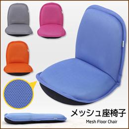 座椅子 座イス 座いす 腰痛 腰痛気になる方にビッタリ 腰にやさしい リクライニング座椅子 リクライニング 高品質 リクライニングチェアー チェアー 1人掛