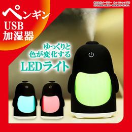 加湿器 卓上 オフィス アロマ 超音波 USB 静音 可愛い ペンギン型 ライト 光る アロマ加湿器 ディフューザー 卓上加湿器 超音波加湿器 USB加湿器 ER-HUMHT[定形外郵便配送][送料無