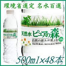 ◆超特価!飲みやすい!国内名水がこの値段!!天然水 ピュアの森 500ml×48本 岐阜 長良川流域の天然水 500ml 48本 送料無料