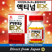 ★ Good Chance! For Your Health 【Takeda Pharmaceutical Arinamin EX plus 270 tablets ★ tired Futtobu super bargain in the amount of this price !! 3 months 카베진